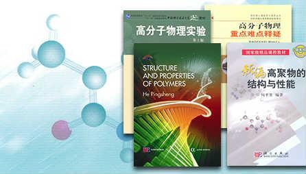 高聚物的结构与性能