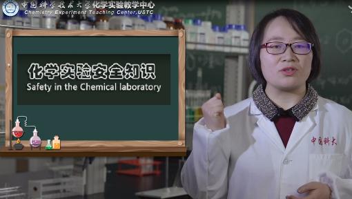 化学实验安全知识