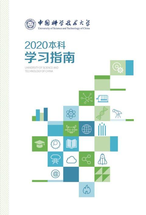 学习指南2020